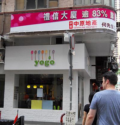 Frozen Yogurt Shop Design Hong Kong